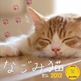 なごみ猫 2012年カレンダー届きました。