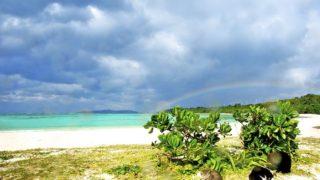 虹と共に。