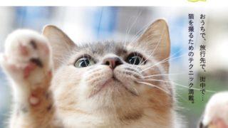 「猫のかわいい撮り方手帖」発売のお知らせ。
